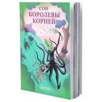 ЛАТТО Книга, Сон королевы корней