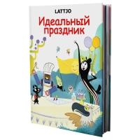 ЛАТТО Книга, Идеальный праздник