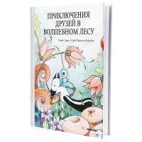 ПРИКЛЮЧЕНИЯ ДРУЗЕЙ В ВОЛШЕБНОМ ЛЕСУ Книга