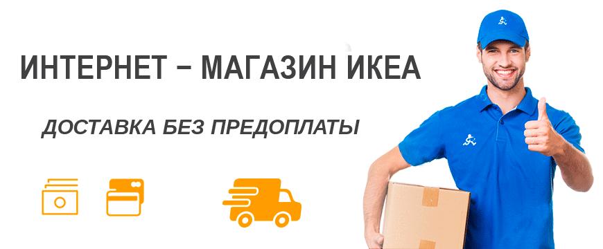 икеа интернет магазин мебели и товаров для дома Del I Veryru